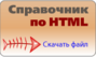 html:tags:ushki_tags.png